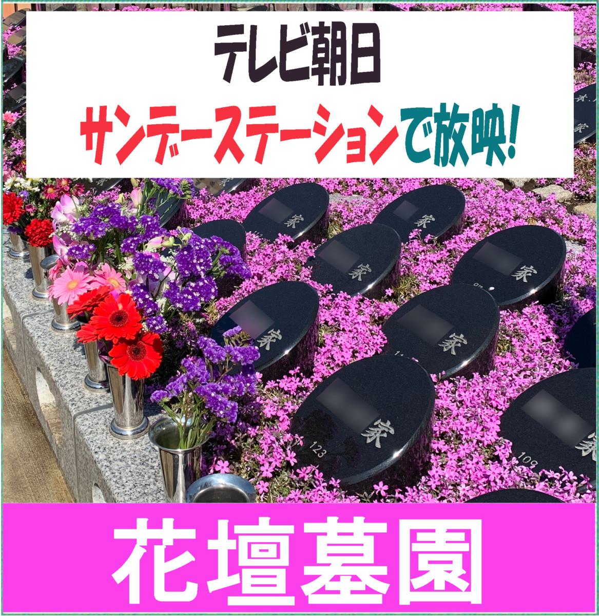 谷中ガーデン墓園 【花壇墓苑】