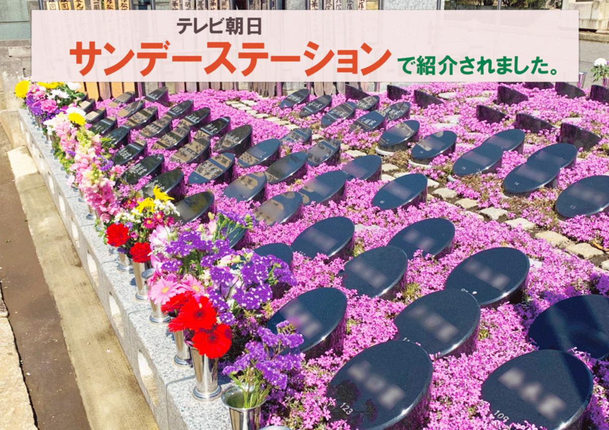 谷中ガーデン墓地 花壇墓園